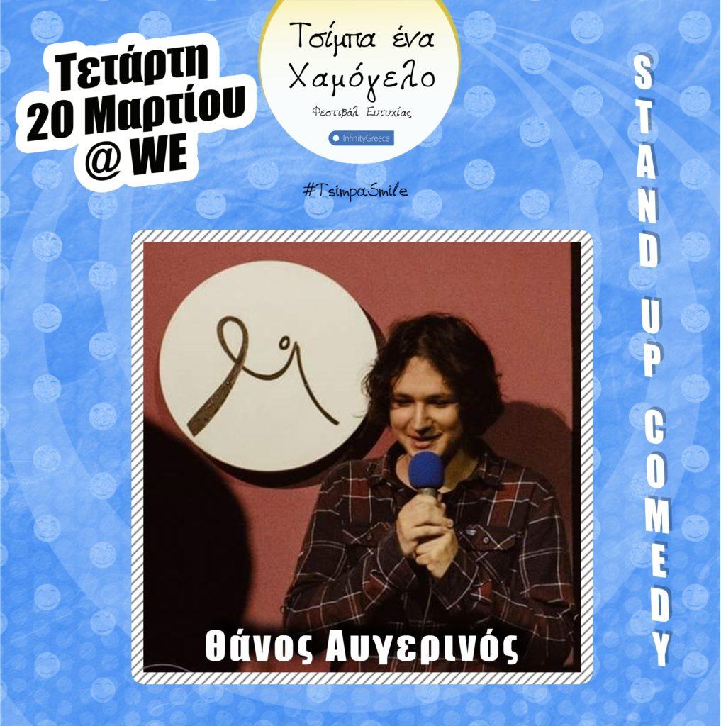 avgerinos_stand_up1