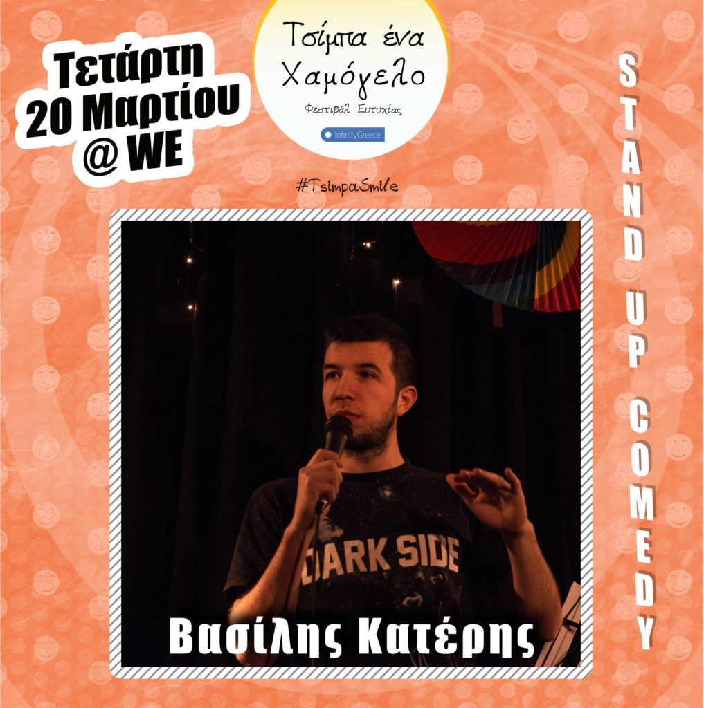 kateris_stand_up1
