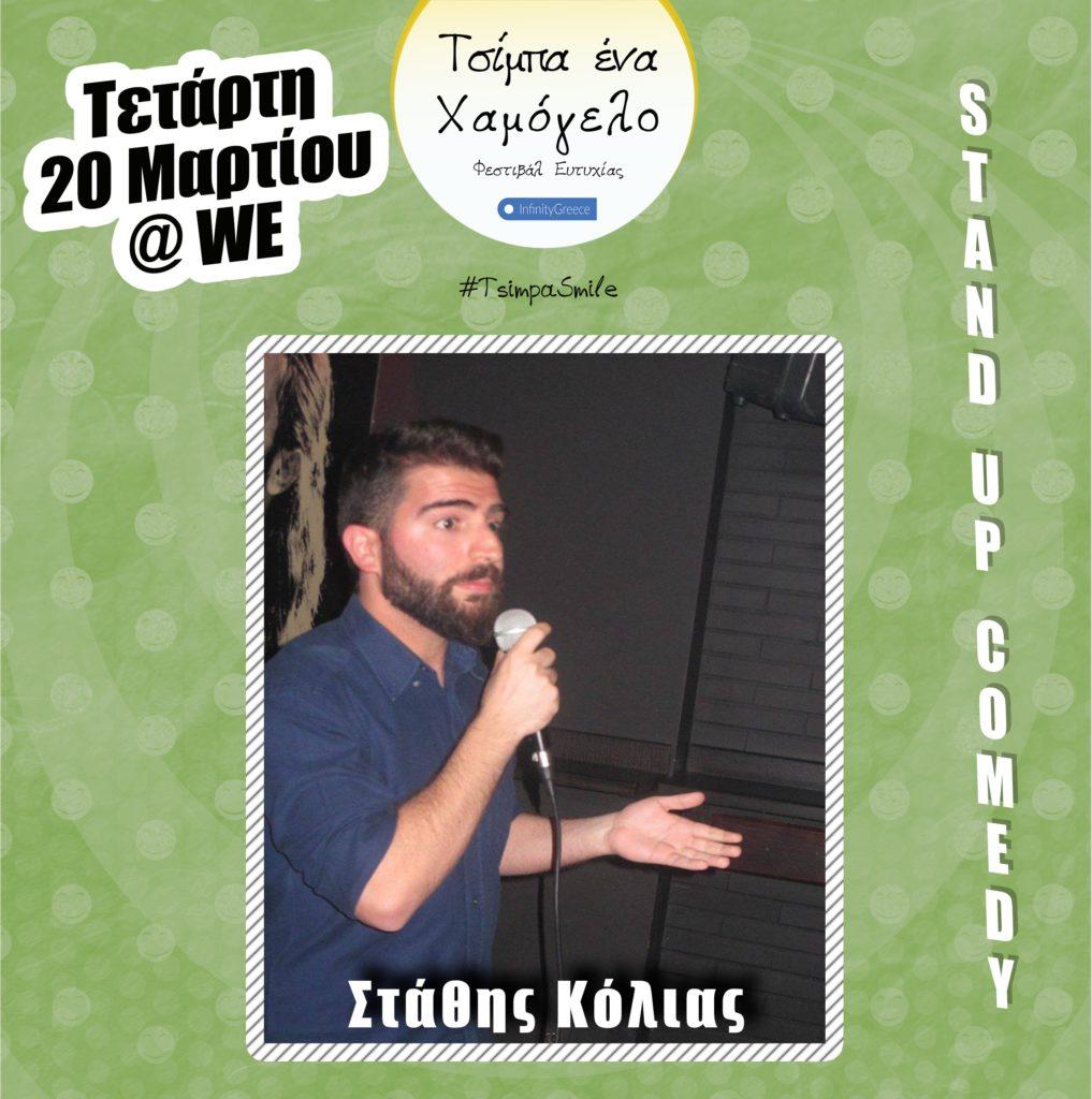 kolias_stand_up1
