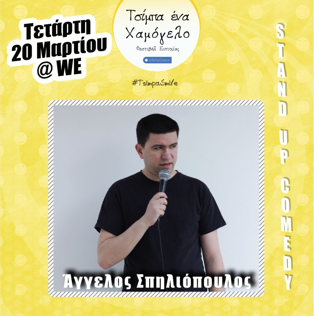 spiliopoulos_stand_up1